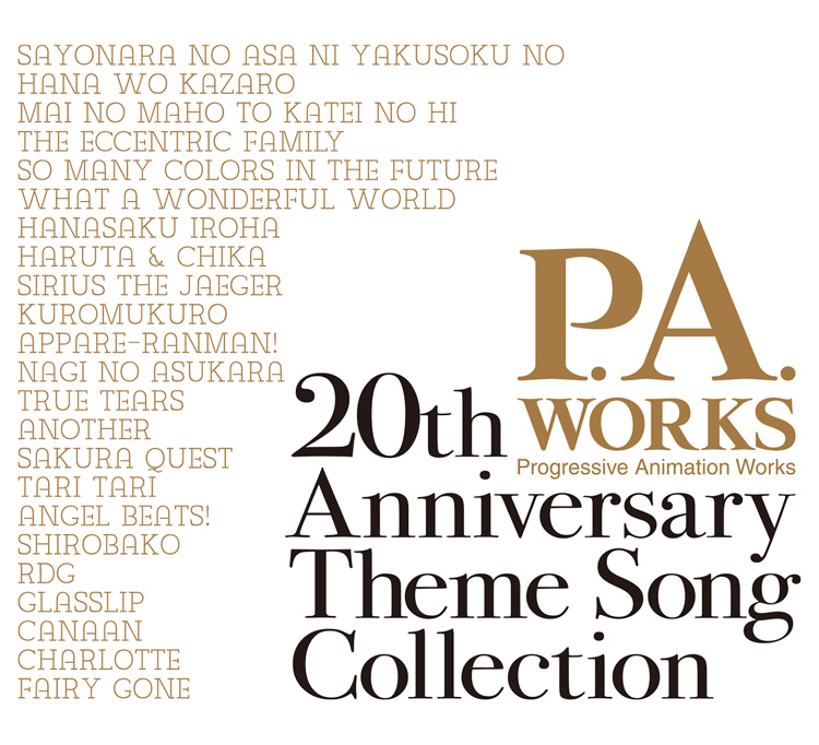 P.A.WORKS 20th Anniversary Theme Song Collectionジャケット